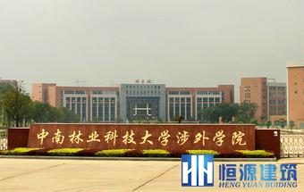 中南林科大涉外学院商业楼防水工程