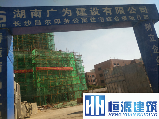 长沙昌尔印务公寓住宅综合楼项目防水工程